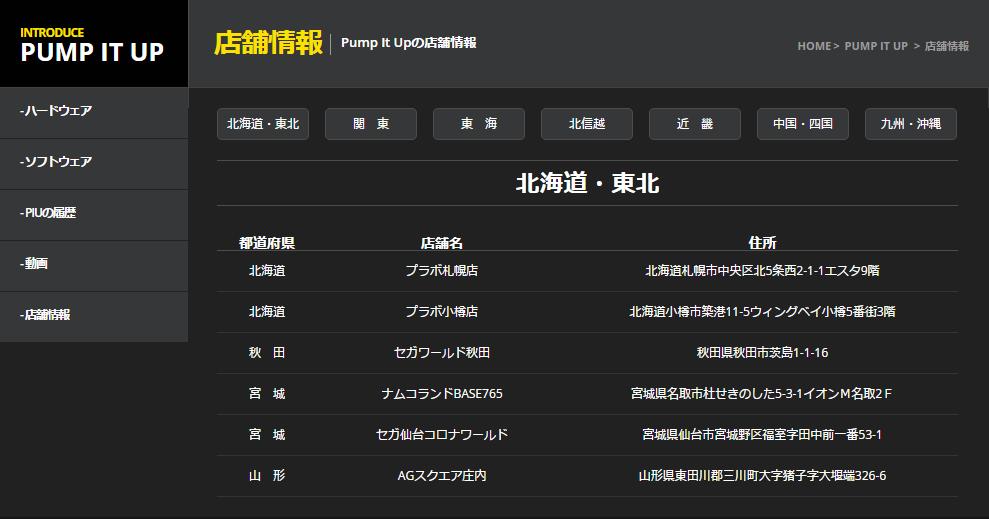 piu-japan-location-module