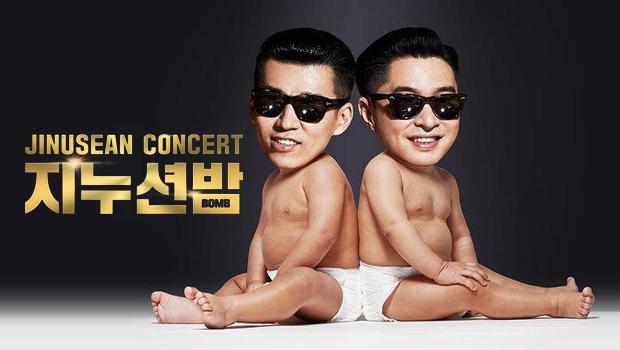 jinusean-bomb-concert-wpfi